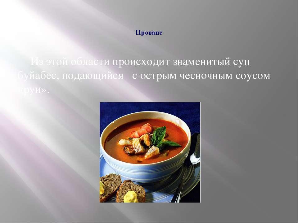 Прованс Из этой области происходит знаменитый суп буйабес, подающийся с остры...