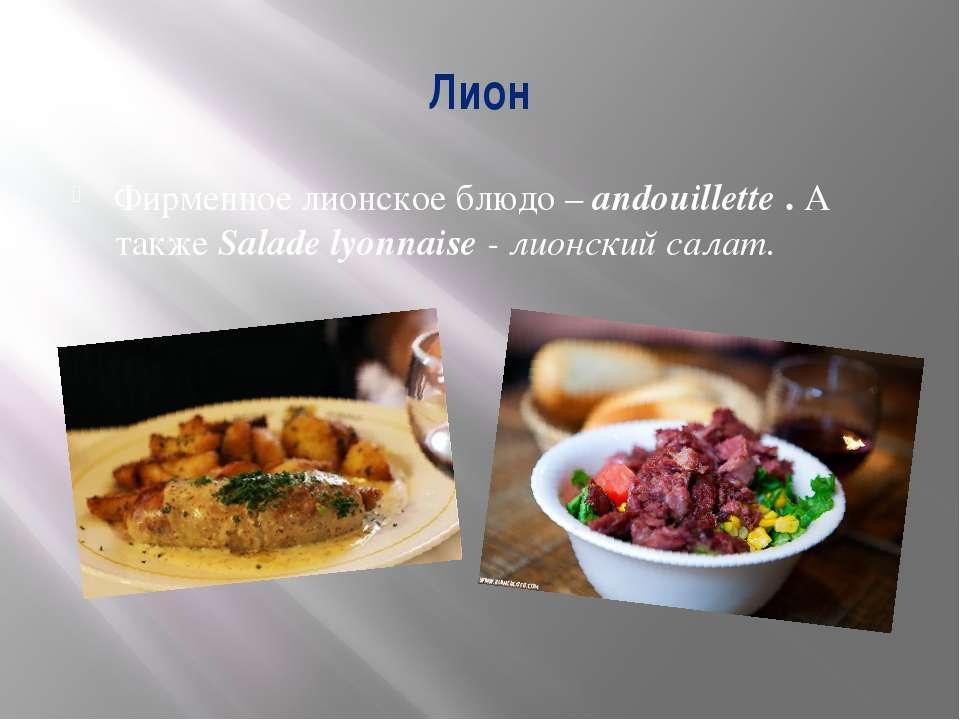 Лион Фирменное лионское блюдо – andouillette . А также Salade lyonnaise - лио...
