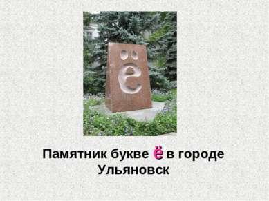 Памятник букве ё в городе Ульяновск