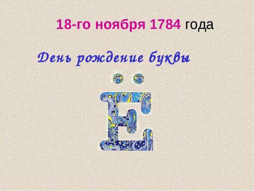 18-го ноября 1784 года День рождение буквы