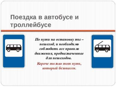 Поездка в автобусе и троллейбусе По пути на остановку ты – пешеход, и необход...