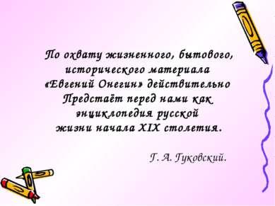 По охвату жизненного, бытового, исторического материала «Евгений Онегин» дейс...