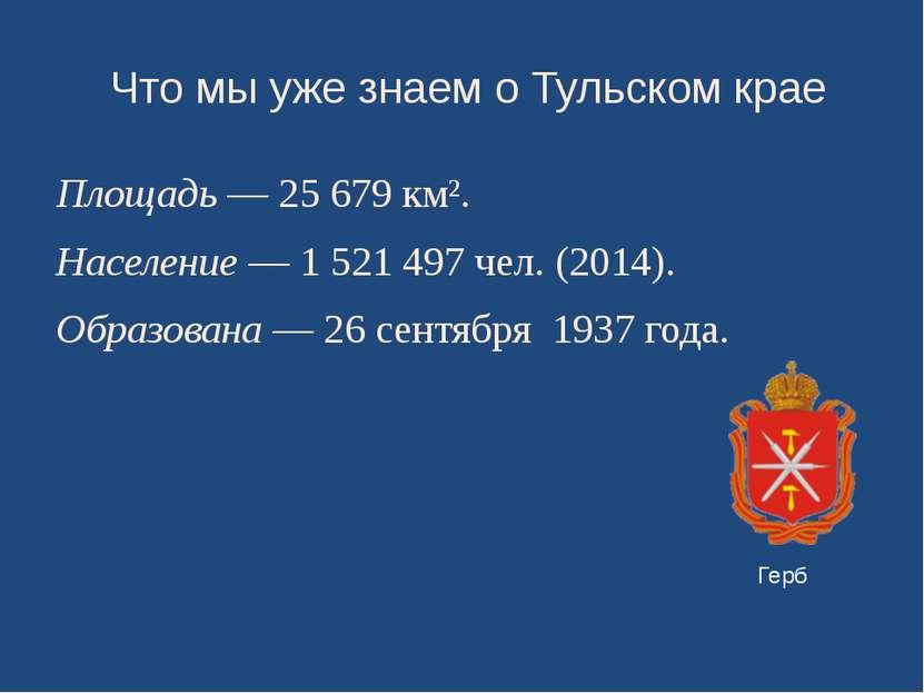 Что мы уже знаем о Тульском крае Площадь— 25679 км². Население— 1521497...