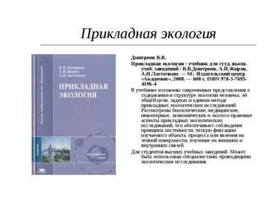 Прикладная экология Дмитриев В.В. Прикладная экология : учебник для студ. выс...