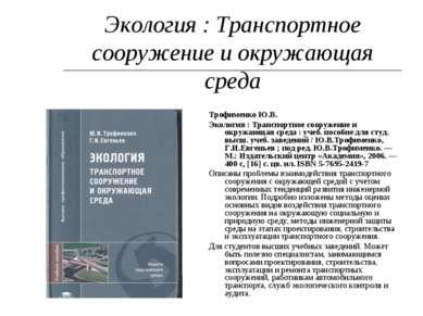 Экология : Транспортное сооружение и окружающая среда Трофименко Ю.В. Экологи...