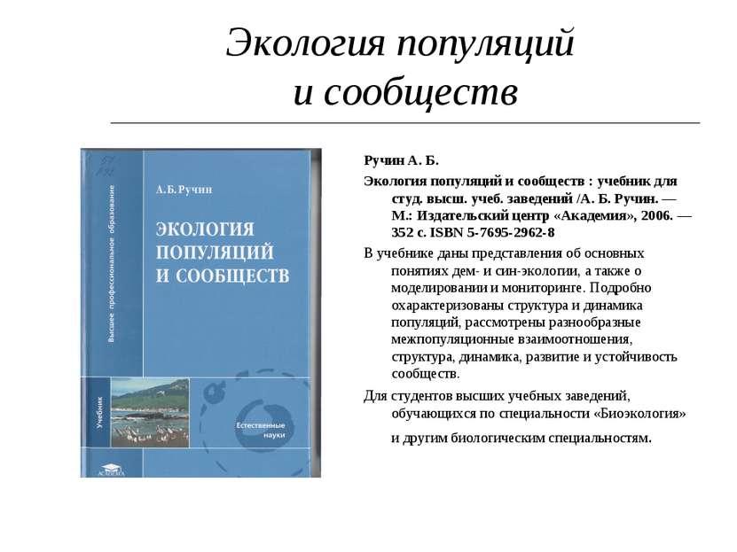 Экология популяций и сообществ Ручин А. Б. Экология популяций и сообществ : у...
