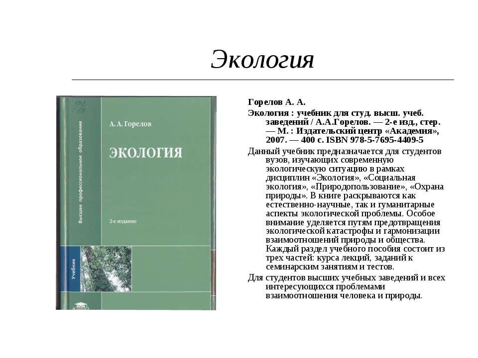 Экология Горелов А. А. Экология : учебник для студ. высш. учеб. заведений / А...