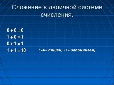 Сложение в двоичной системе счисления. 0 + 0 = 0 1 + 0 = 1 0 + 1 = 1 1 + 1 = ...