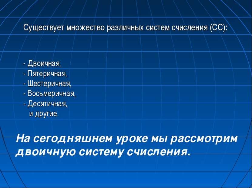 Существует множество различных систем счисления (СС): На сегодняшнем уроке мы...