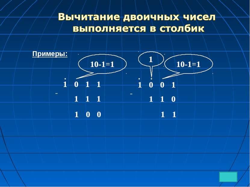 Примеры: 0 0 . 10-1=1 1 1 . . 10-1=1 1 1 - 1 0 1 1 1 1 1 - 1 0 0 1 1 1 0