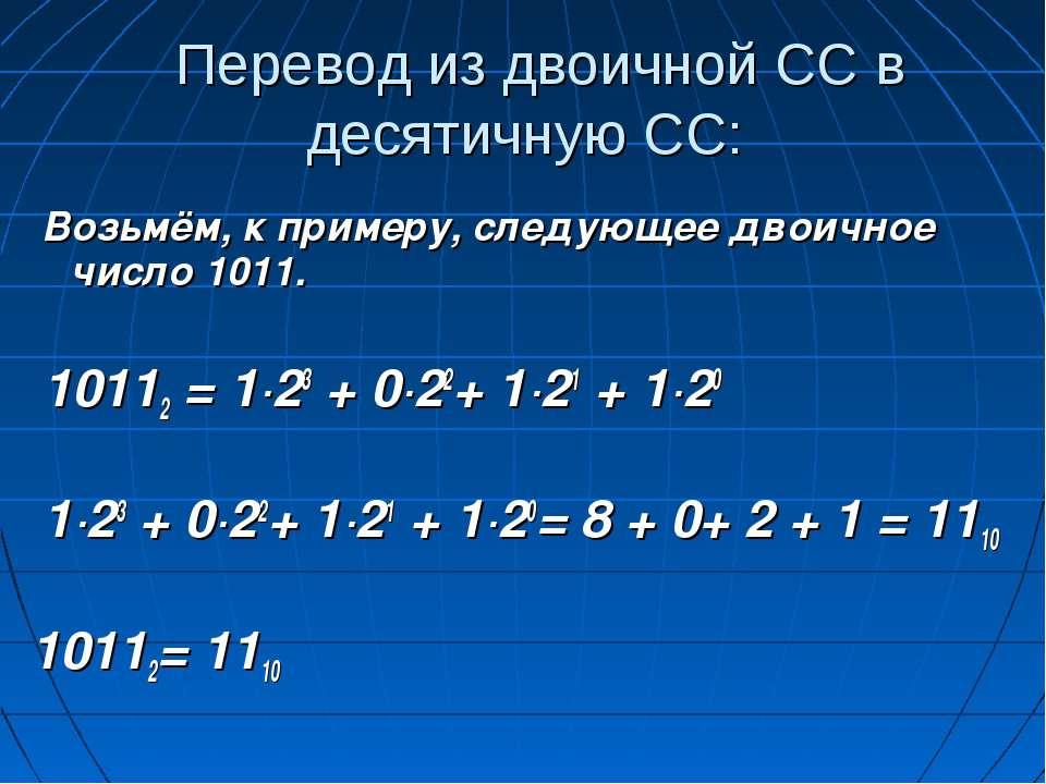 Перевод из двоичной СС в десятичную СС: Возьмём, к примеру, следующее двоично...