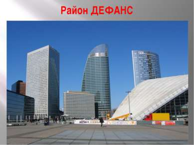 Район ДЕФАНС