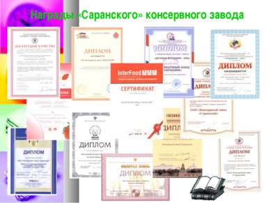 Награды «Саранского» консервного завода