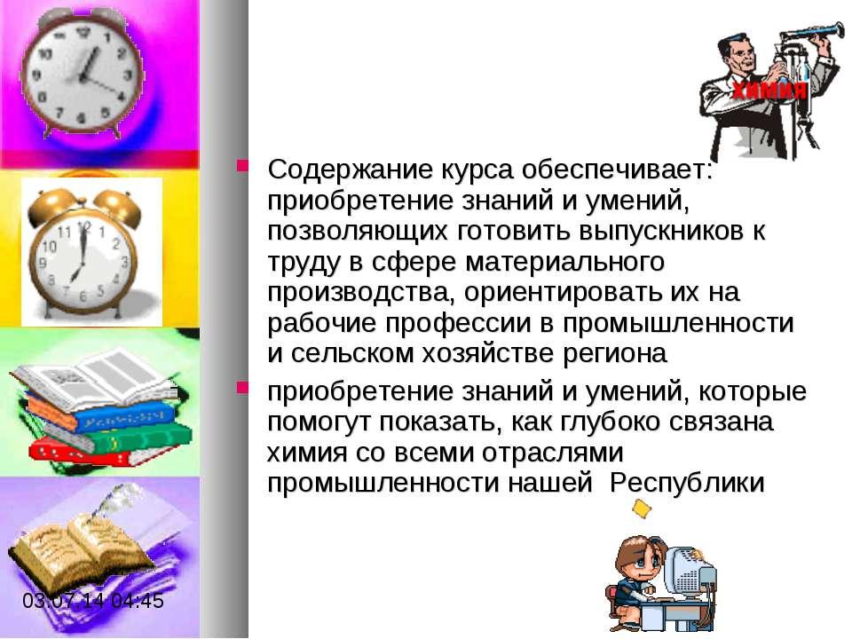 Содержание курса обеспечивает: приобретение знаний и умений, позволяющих гото...