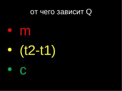 от чего зависит Q m (t2-t1) с