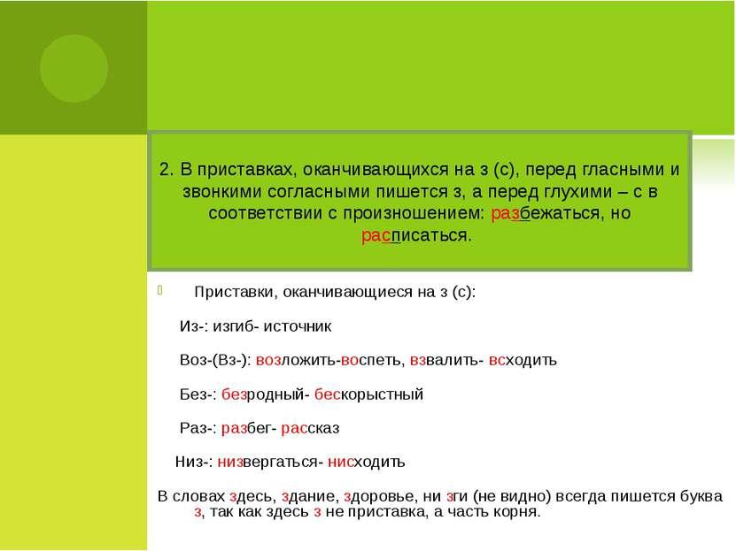 2. В приставках, оканчивающихся на з (с), перед гласными и звонкими согласным...