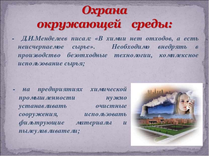 - Д.И.Менделеев писал: «В химии нет отходов, а есть неисчерпаемое сырье». Нео...
