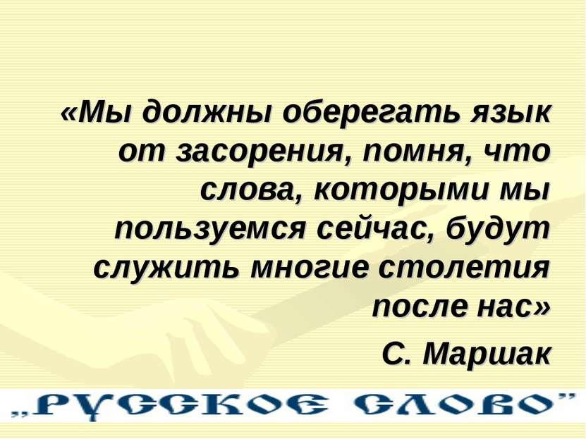 «Мы должны оберегать язык от засорения, помня, что слова, которыми мы пользуе...