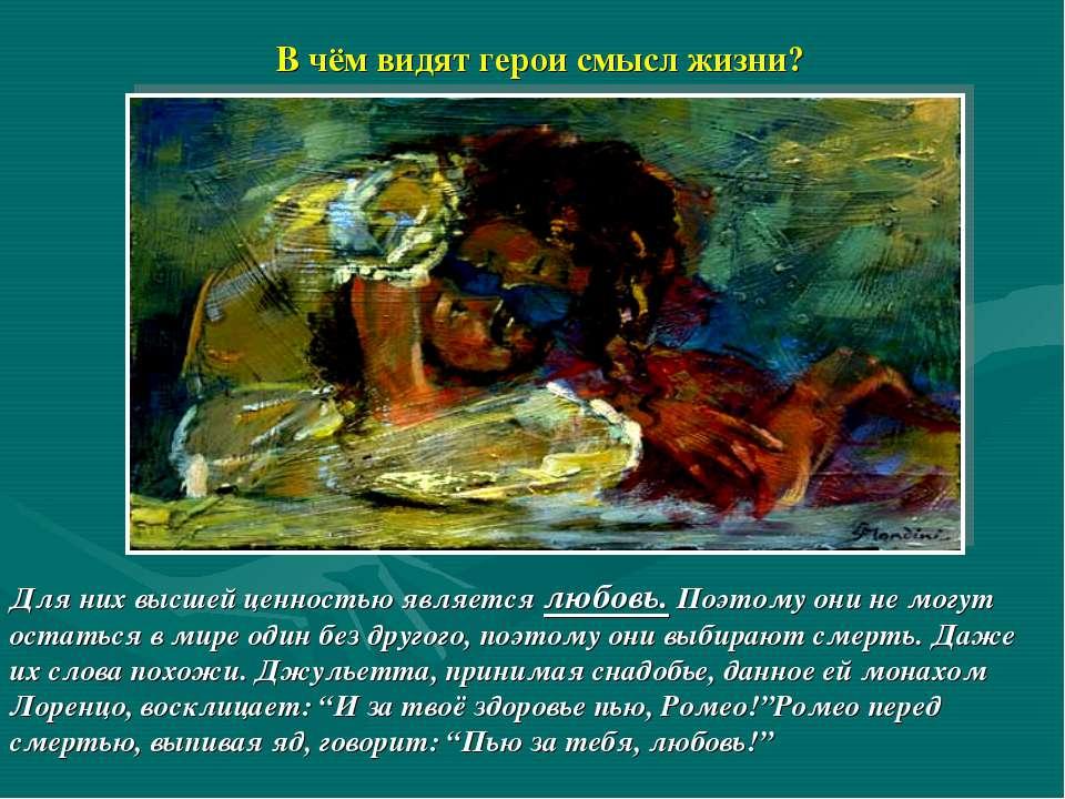 В чём видят герои смысл жизни? Для них высшей ценностью является любовь. Поэт...
