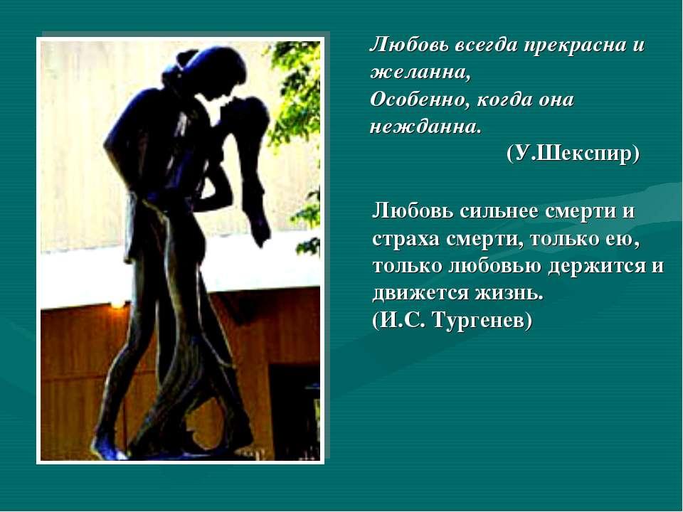 Любовь всегда прекрасна и желанна, Особенно, когда она нежданна. (У.Шекспир) ...