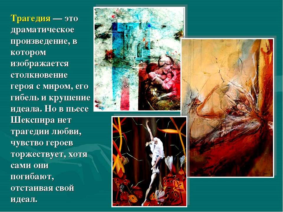 Трагедия — это драматическое произведение, в котором изображается столкновени...