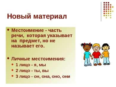 Новый материал Местоимение - часть речи, которая указывает на предмет, но не ...