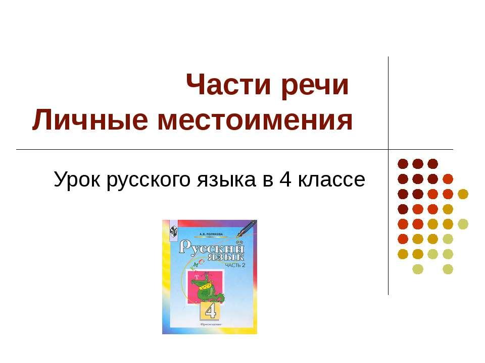 Части речи Личные местоимения Урок русского языка в 4 классе