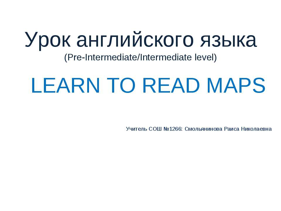 Урок английского языка (Pre-Intermediate/Intermediate level) LEARN TO READ MA...