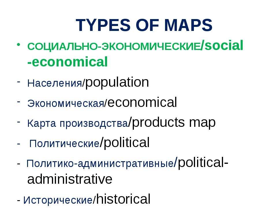 TYPES OF MAPS СОЦИАЛЬНО-ЭКОНОМИЧЕСКИЕ/social -economical Населения/population...