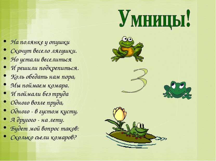 На полянке у опушки Скачут весело лягушки. Но устали веселиться И решили подк...