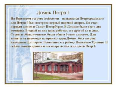 Домик Петра I На Березовом острове (сейчас он называется Петроградским) для П...