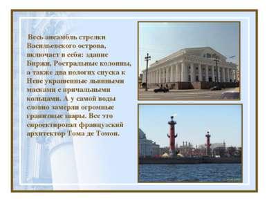 Весь ансамбль стрелки Васильевского острова, включает в себя: здание Биржи, Р...