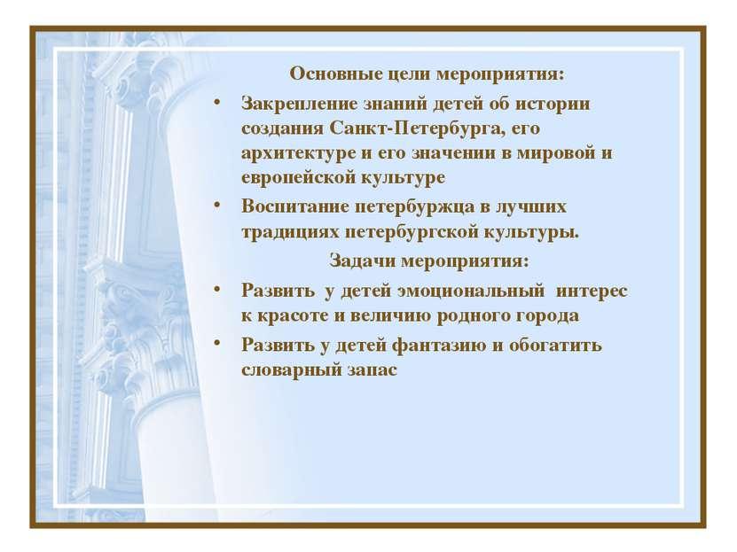Основные цели мероприятия: Закрепление знаний детей об истории создания Санкт...