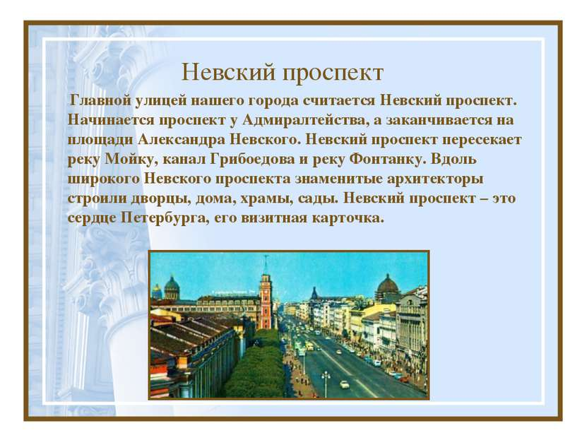 Невский проспект Главной улицей нашего города считается Невский проспект. Нач...
