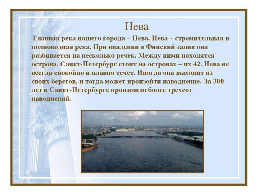 Нева Главная река нашего города – Нева. Нева – стремительная и полноводная ре...