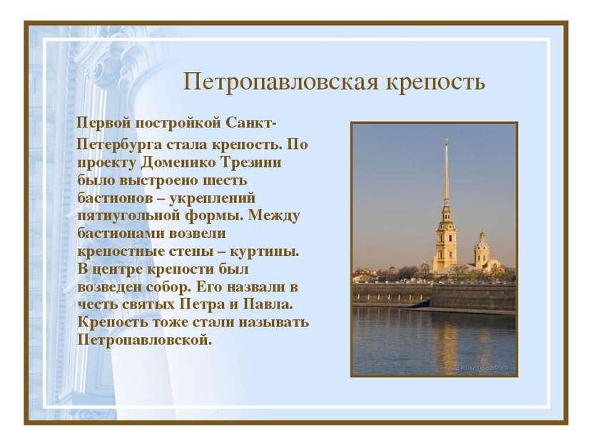 Петропавловская крепость Первой постройкой Санкт- Петербурга стала крепость. ...