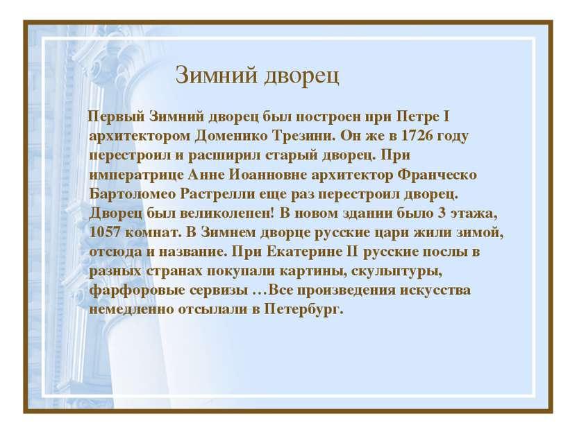 Зимний дворец Первый Зимний дворец был построен при Петре I архитектором Доме...