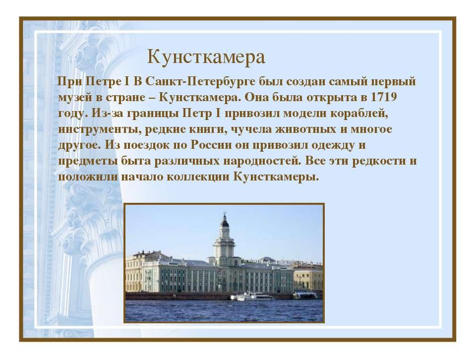 Кунсткамера При Петре I В Санкт-Петербурге был создан самый первый музей в ст...
