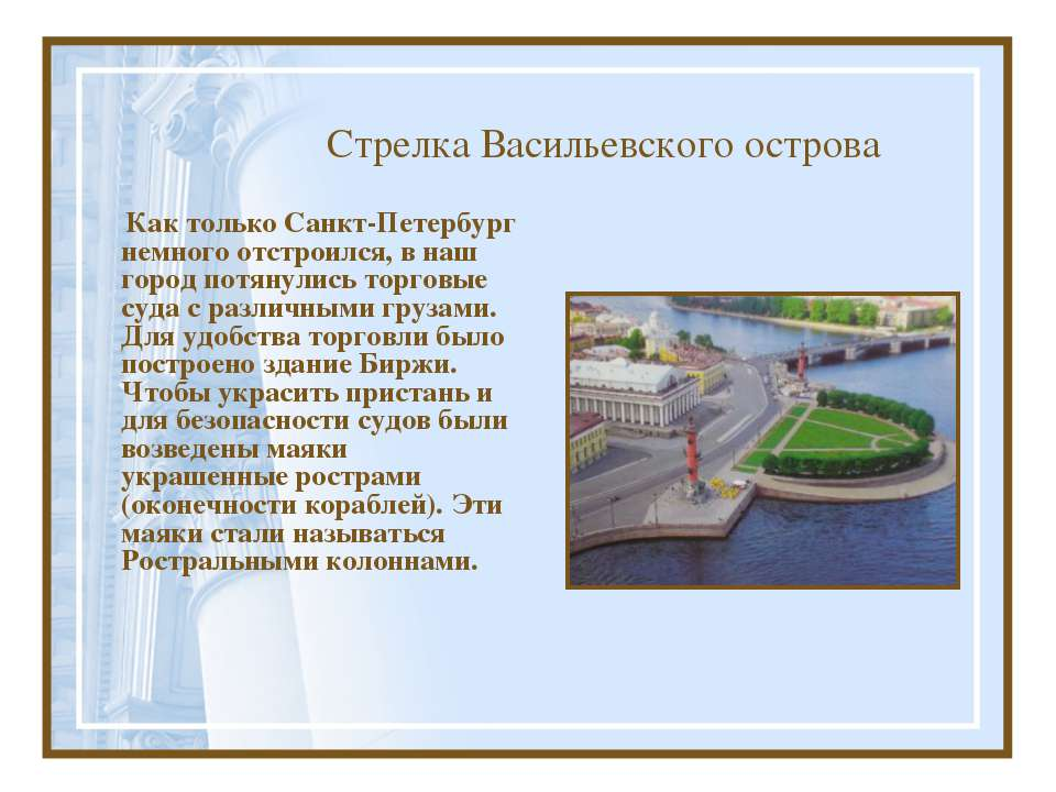Стрелка Васильевского острова Как только Санкт-Петербург немного отстроился, ...