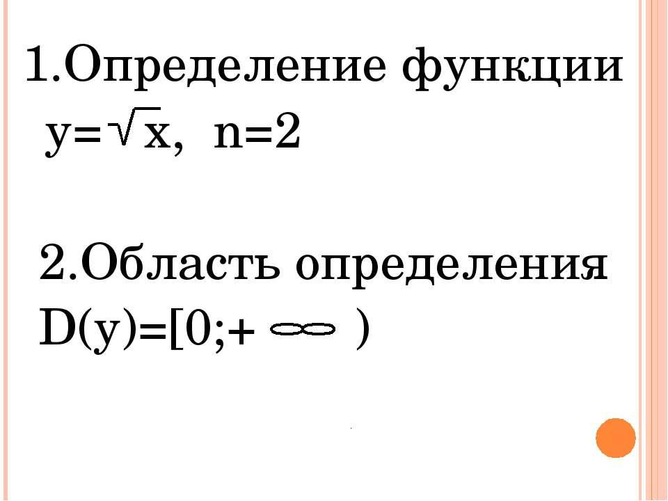 1.Определение функции y= x, n=2 2.Область определения D(y)=[0;+ )