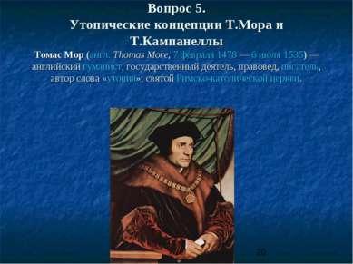 Вопрос 5. Утопические концепции Т.Мора и Т.Кампанеллы Томас Мор (англ. Thomas...