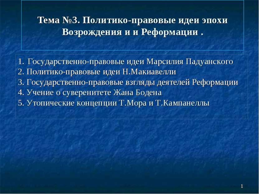 Тема №3. Политико-правовые идеи эпохи Возрождения и и Реформации . Государств...