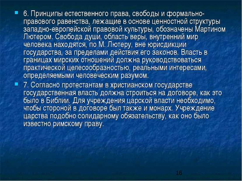 6. Принципы естественного права, свободы и формально-правового равенства, леж...
