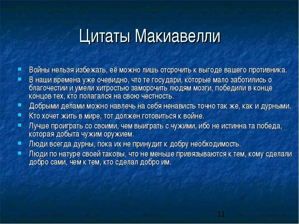 Цитаты Макиавелли Войны нельзя избежать, её можно лишь отсрочить к выгоде ваш...