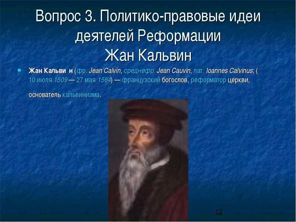 Вопрос 3. Политико-правовые идеи деятелей Реформации Жан Кальвин Жан Кальви н...