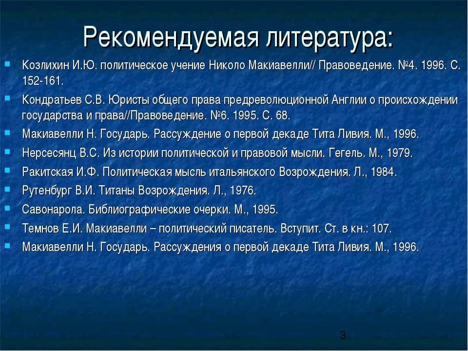 Рекомендуемая литература: Козлихин И.Ю. политическое учение Николо Макиавелли...