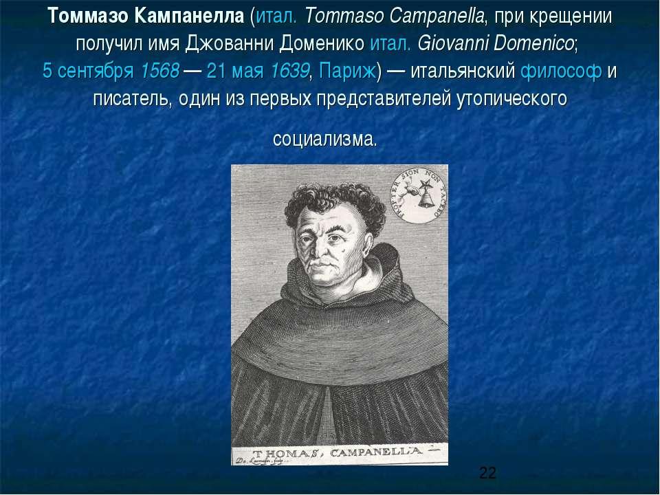 Томмазо Кампанелла (итал.Tommaso Campanella, при крещении получил имя Джован...