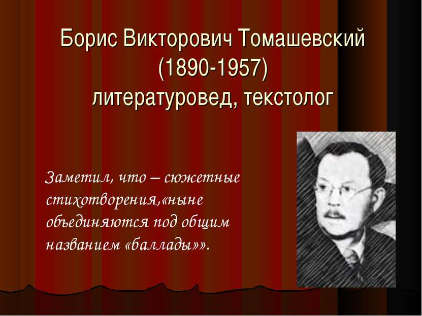 Борис Викторович Томашевский (1890-1957) литературовед, текстолог Заметил, чт...
