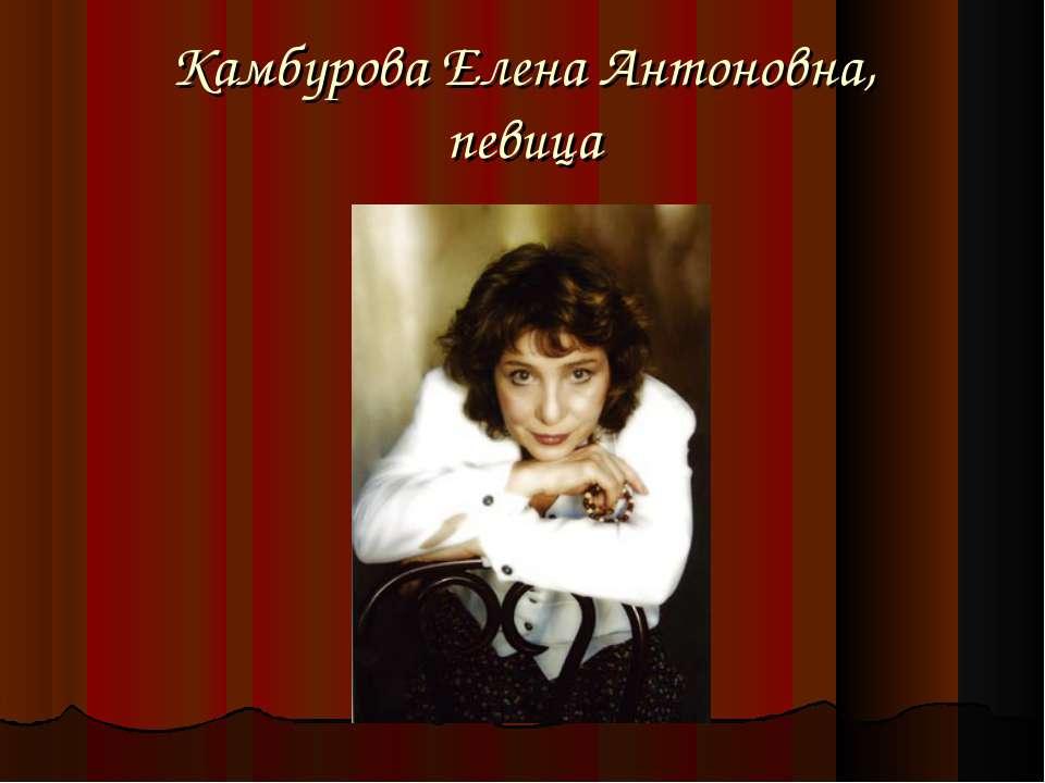 Камбурова Елена Антоновна, певица