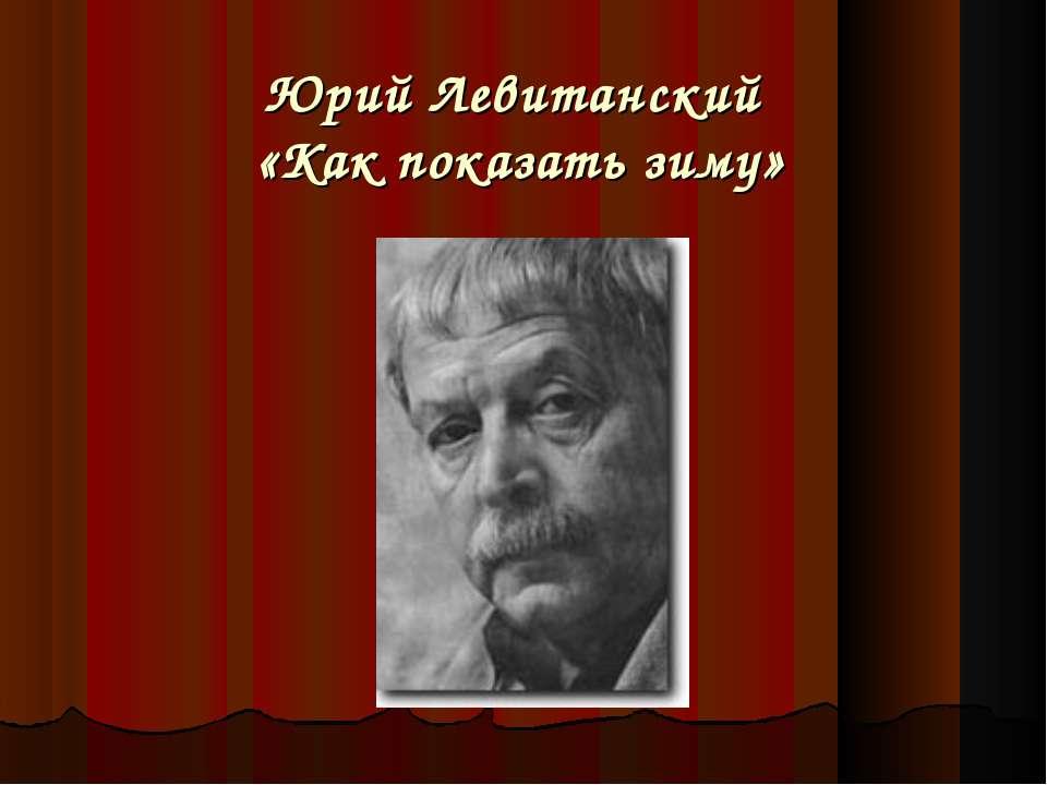 Юрий Левитанский «Как показать зиму»